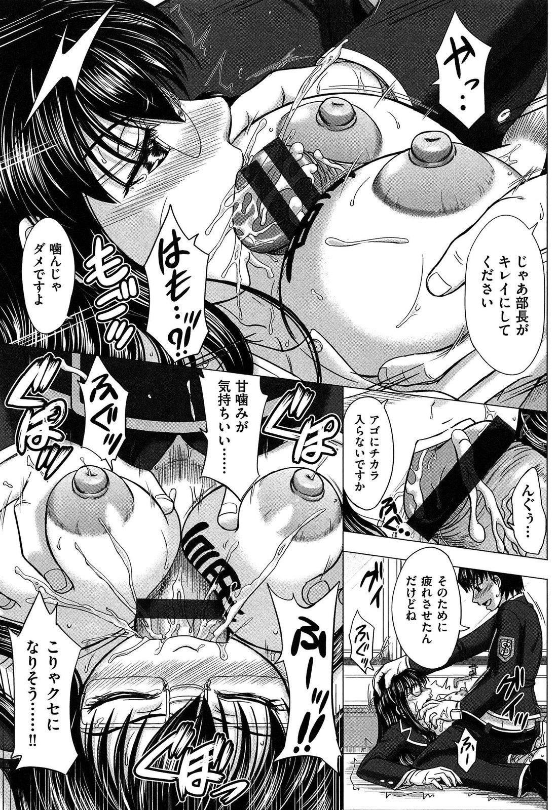 Houkago Kouhai Note   After School Mating Notes 144