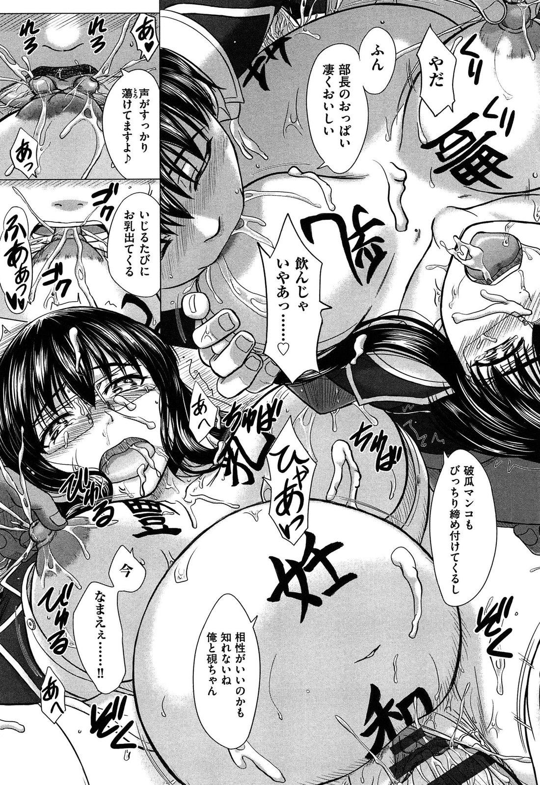 Houkago Kouhai Note   After School Mating Notes 148