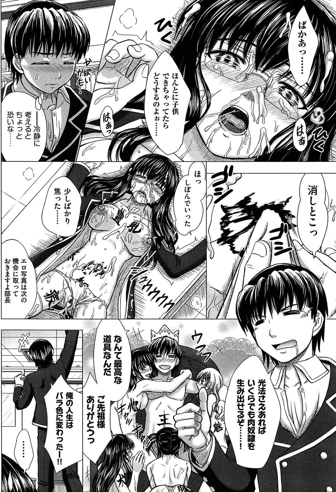Houkago Kouhai Note   After School Mating Notes 153