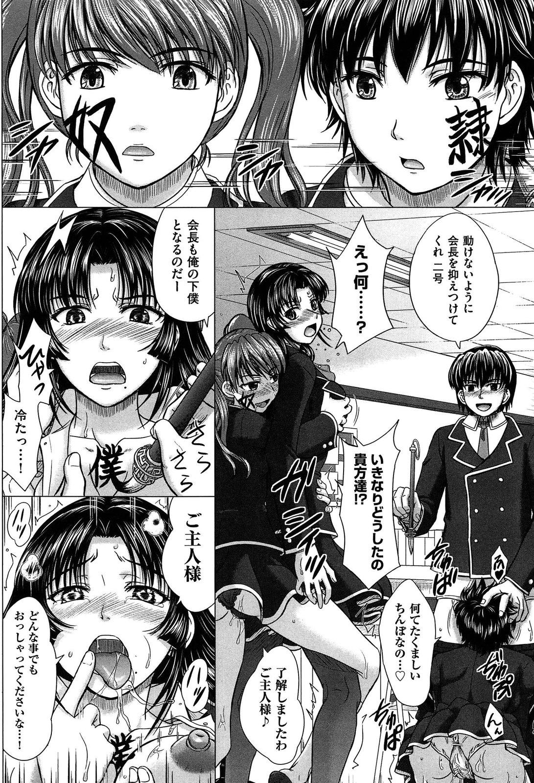 Houkago Kouhai Note   After School Mating Notes 157