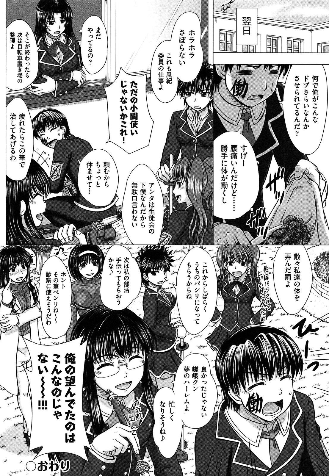 Houkago Kouhai Note   After School Mating Notes 163