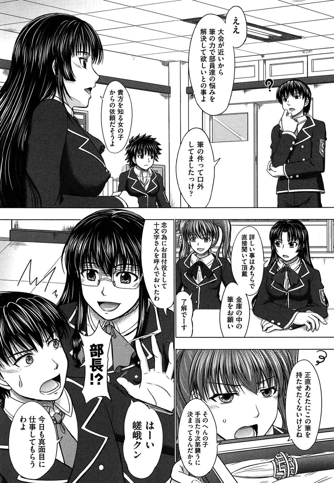 Houkago Kouhai Note   After School Mating Notes 165
