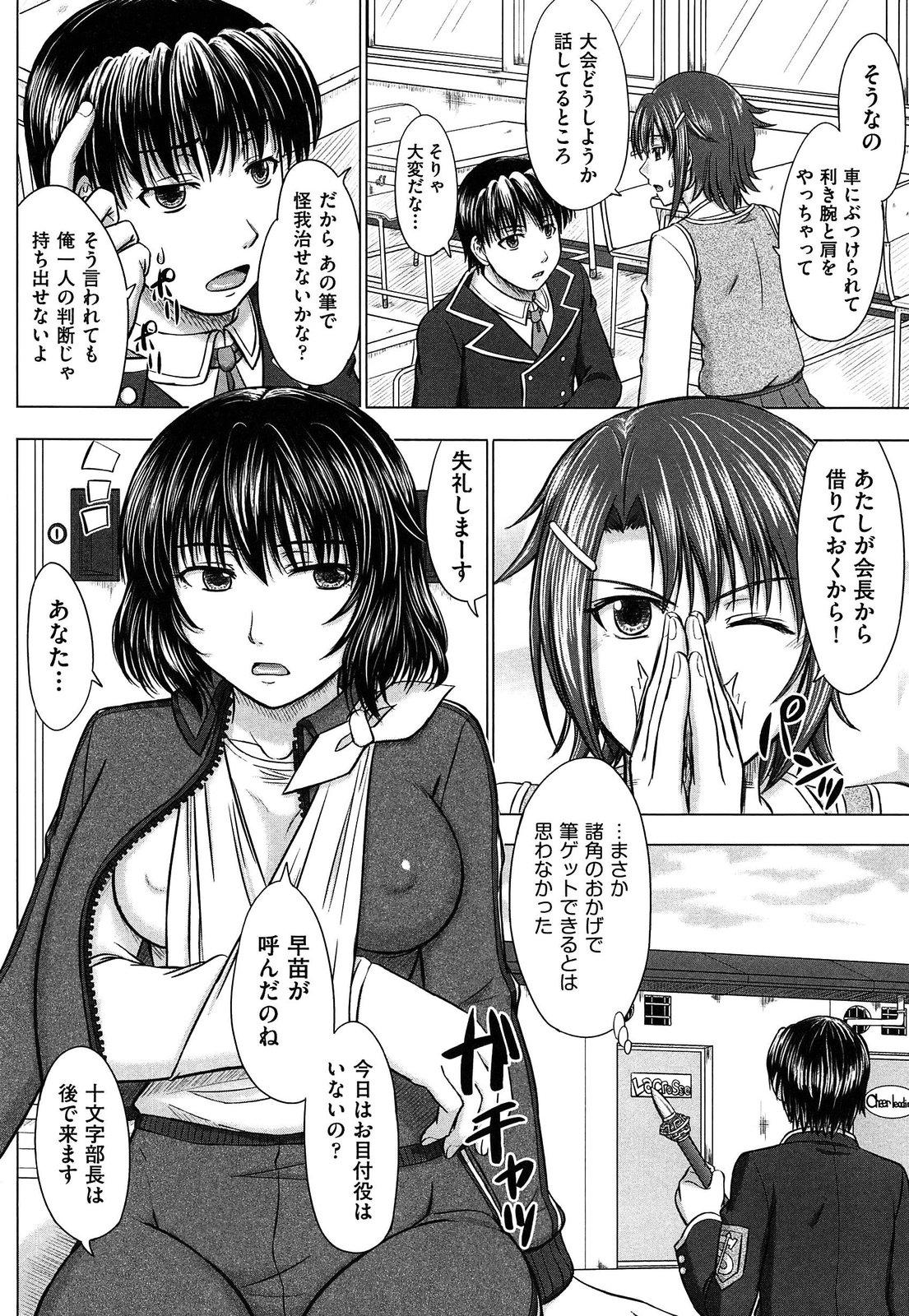 Houkago Kouhai Note   After School Mating Notes 171
