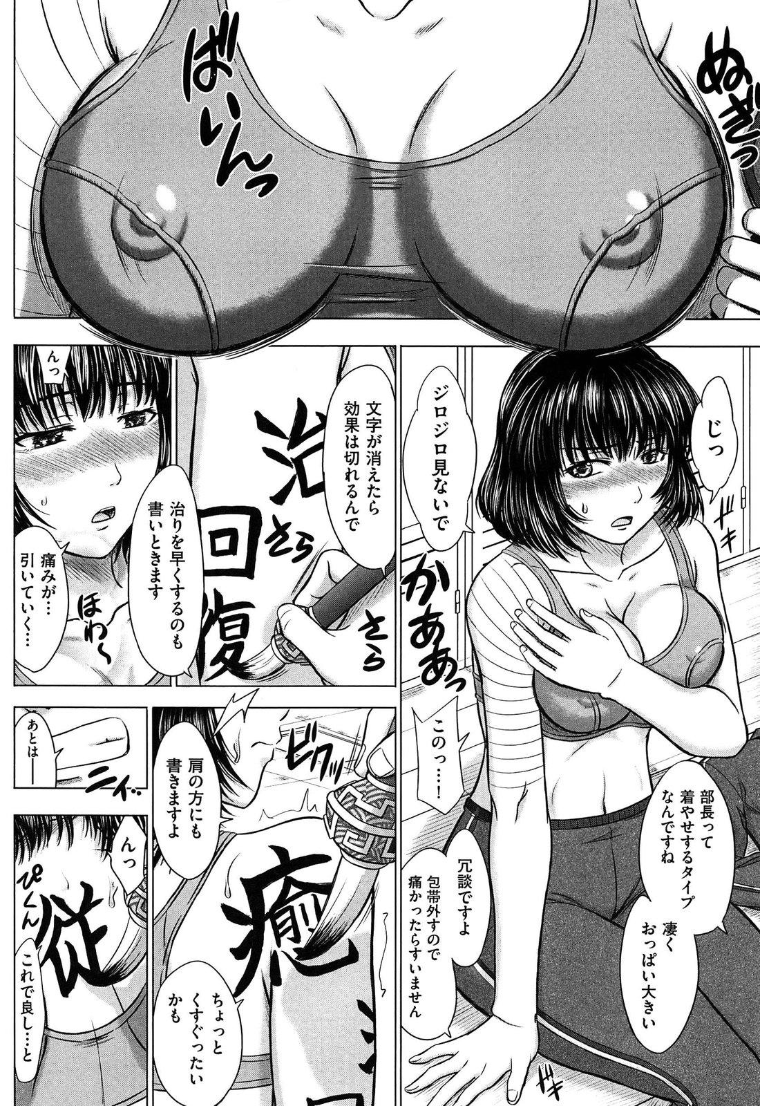 Houkago Kouhai Note   After School Mating Notes 173