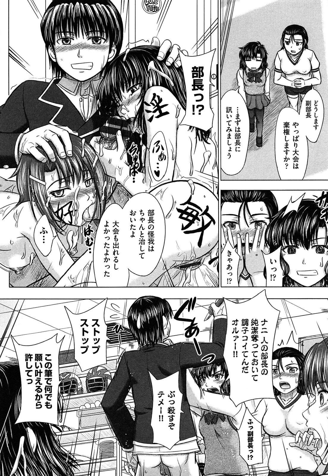 Houkago Kouhai Note   After School Mating Notes 193