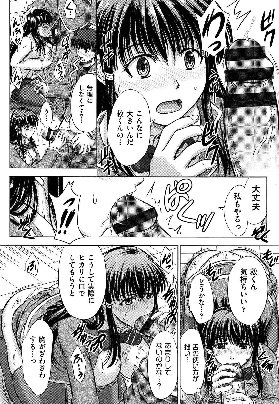 Houkago Kouhai Note   After School Mating Notes 41