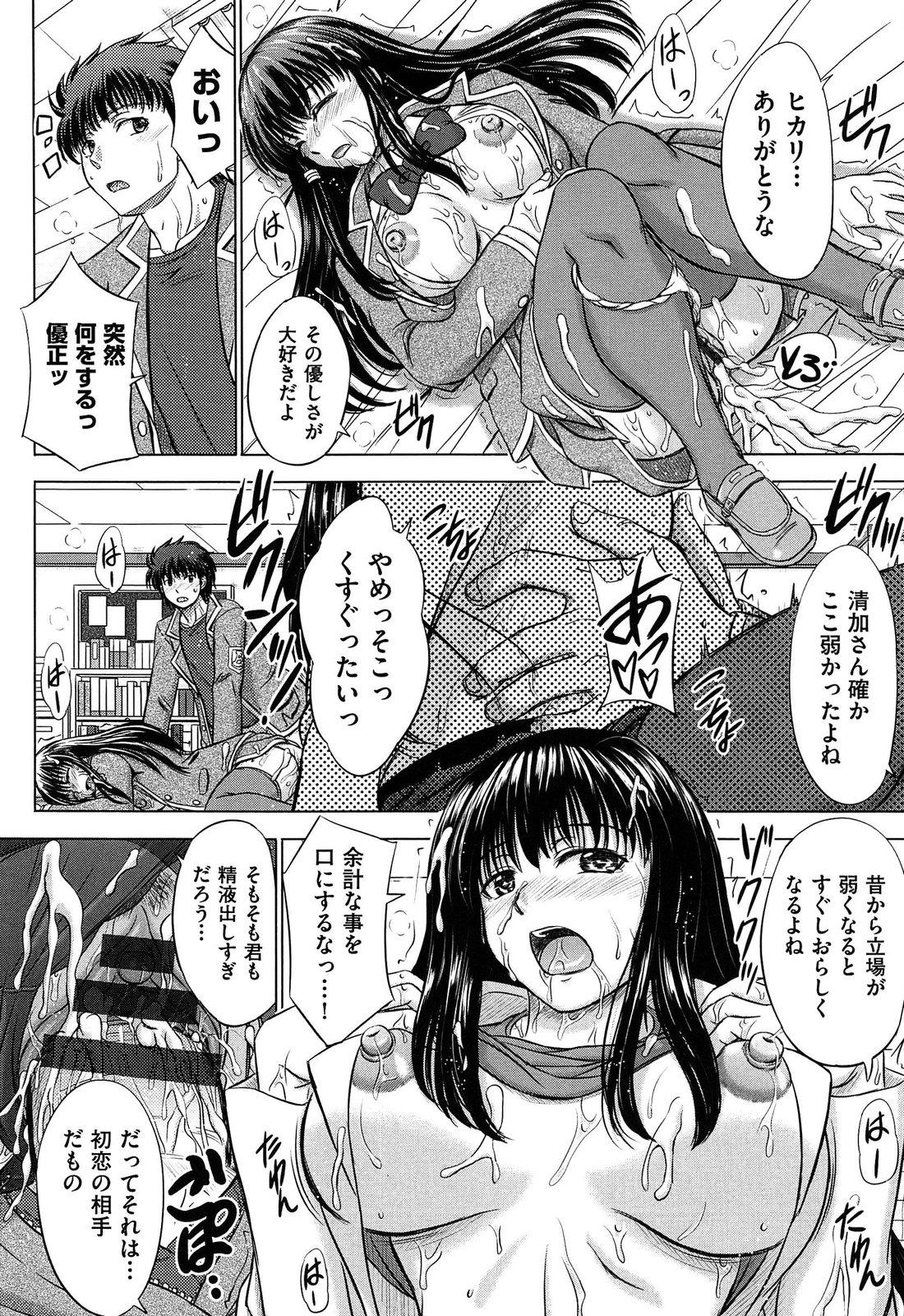 Houkago Kouhai Note   After School Mating Notes 49