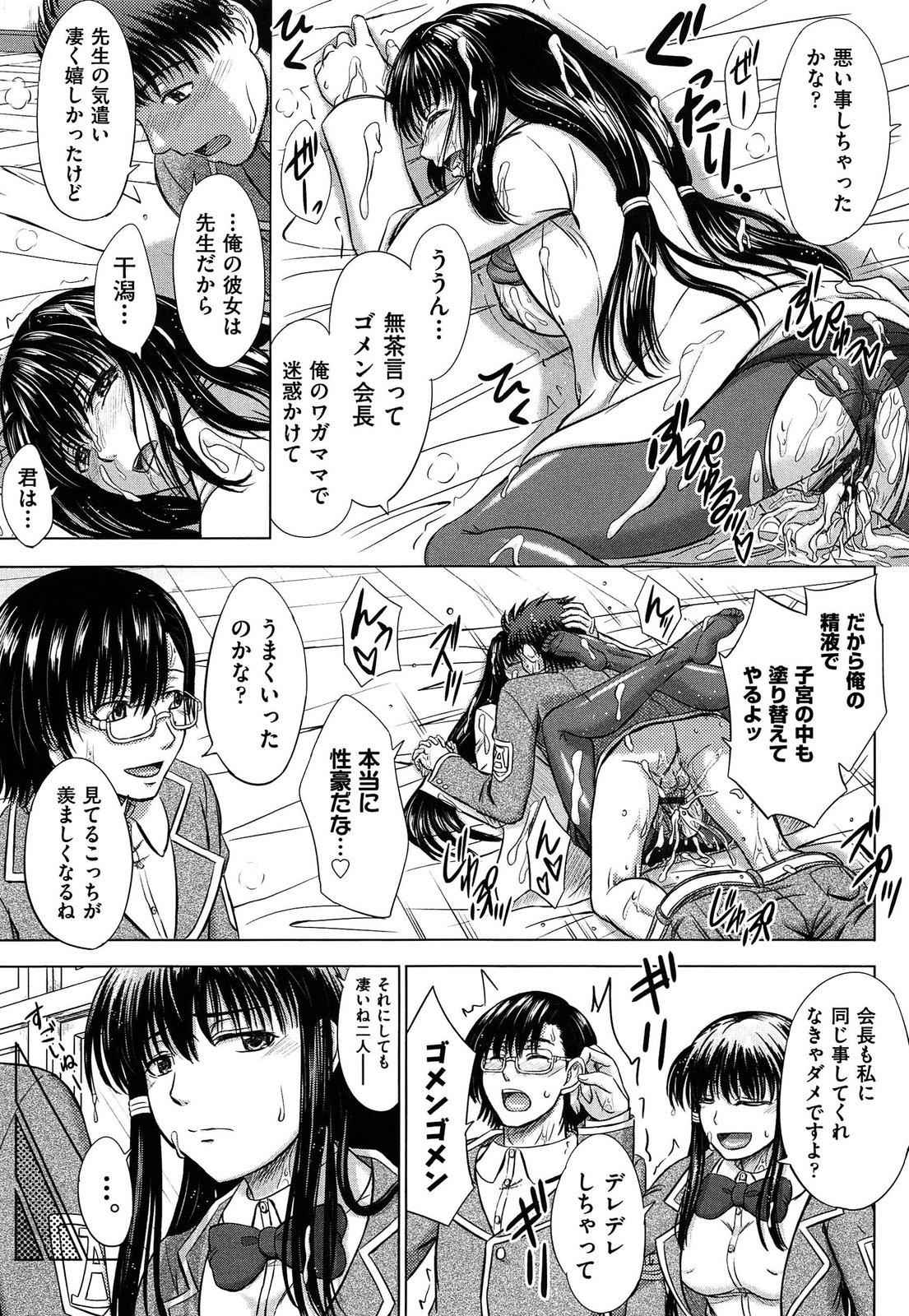 Houkago Kouhai Note   After School Mating Notes 54