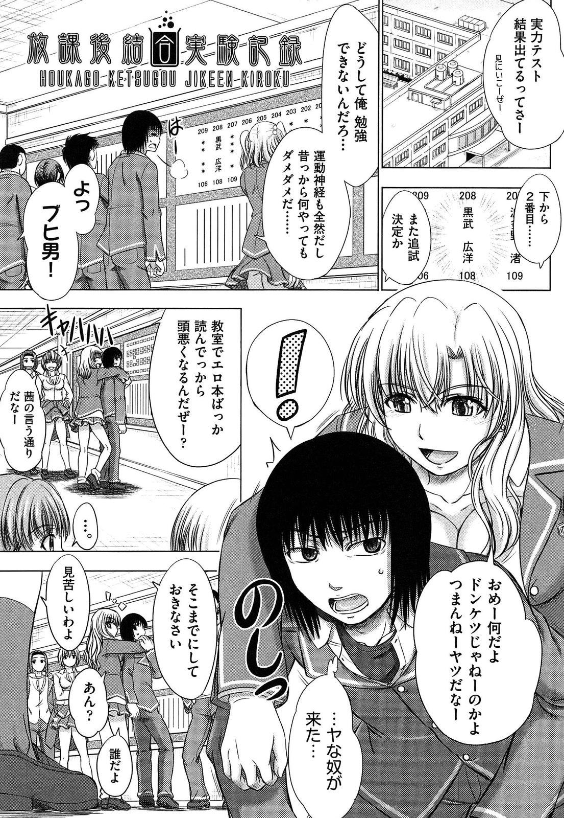 Houkago Kouhai Note   After School Mating Notes 56