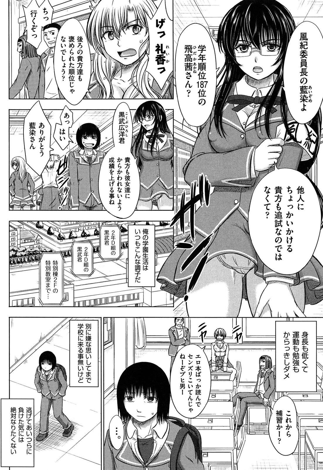 Houkago Kouhai Note   After School Mating Notes 57