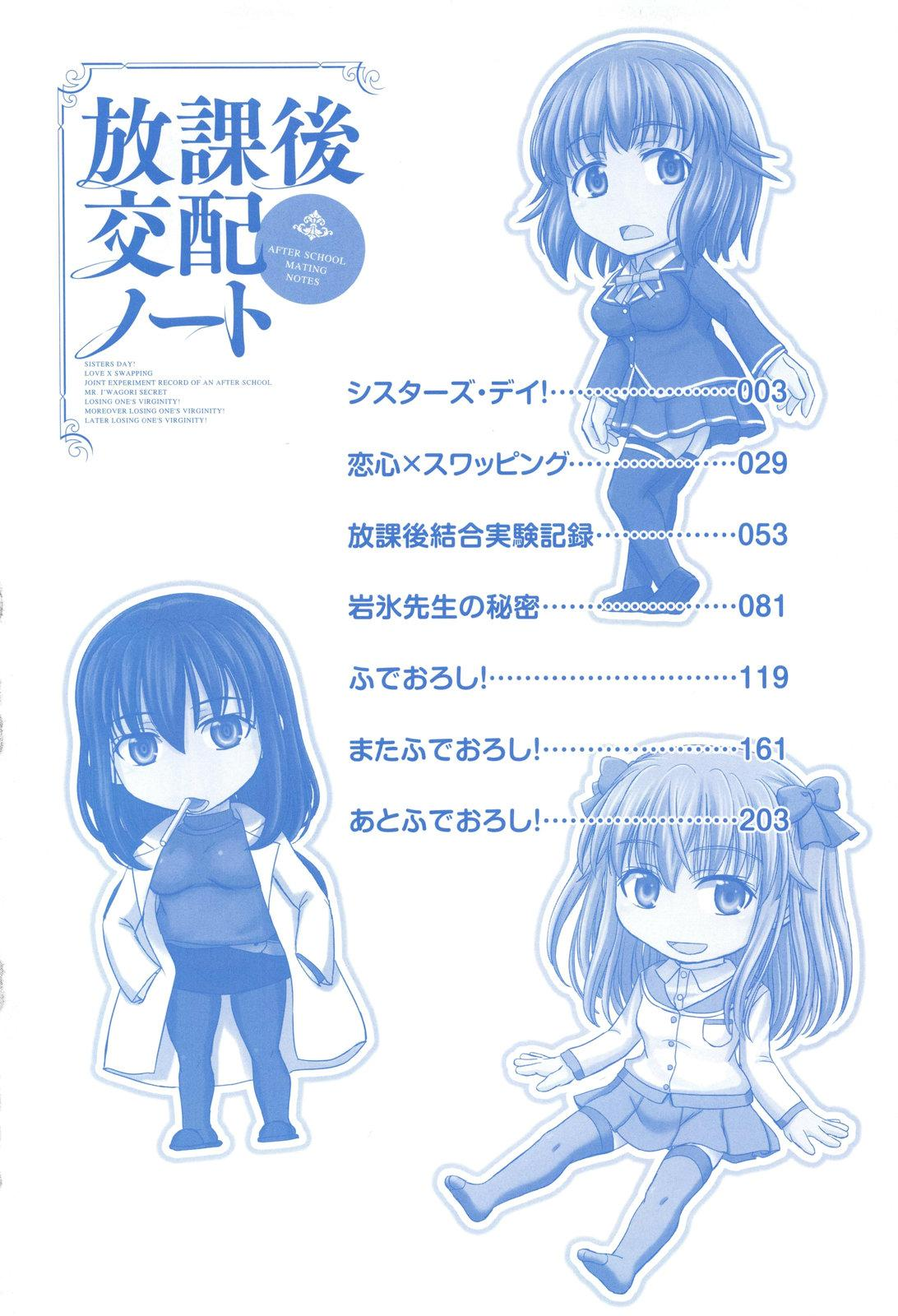 Houkago Kouhai Note   After School Mating Notes 5