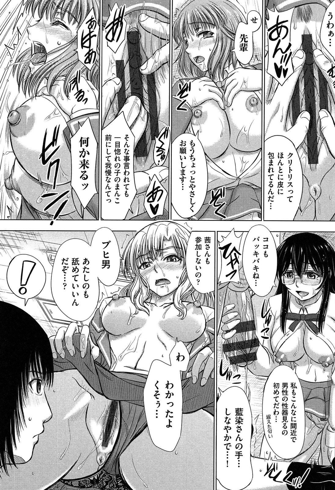 Houkago Kouhai Note   After School Mating Notes 68