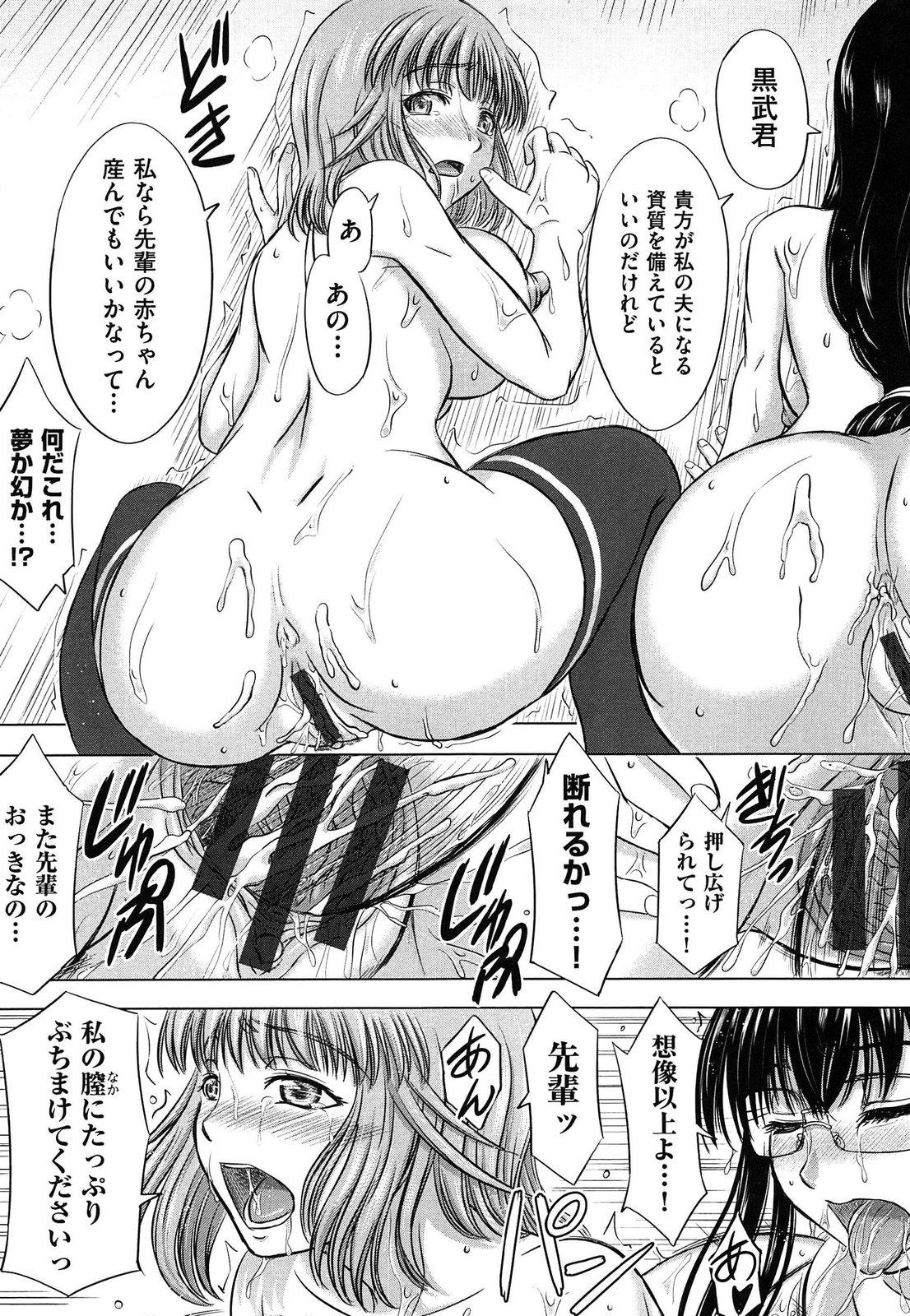 Houkago Kouhai Note   After School Mating Notes 78