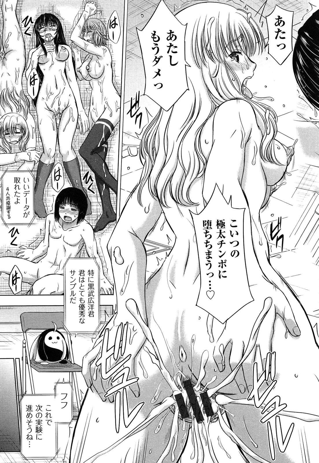 Houkago Kouhai Note   After School Mating Notes 80
