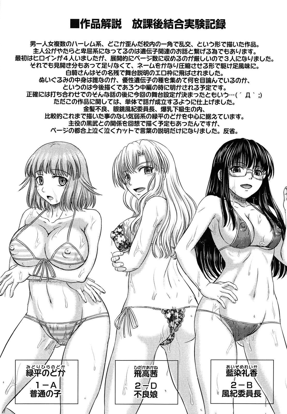 Houkago Kouhai Note   After School Mating Notes 82