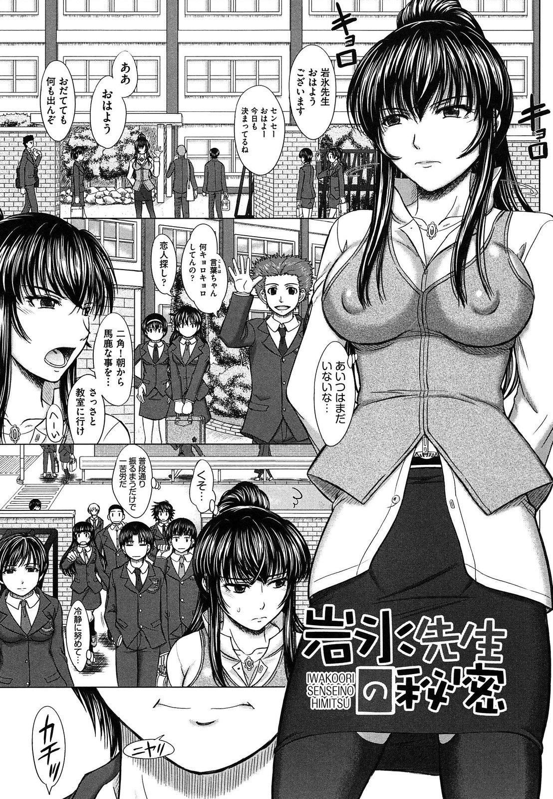 Houkago Kouhai Note   After School Mating Notes 84