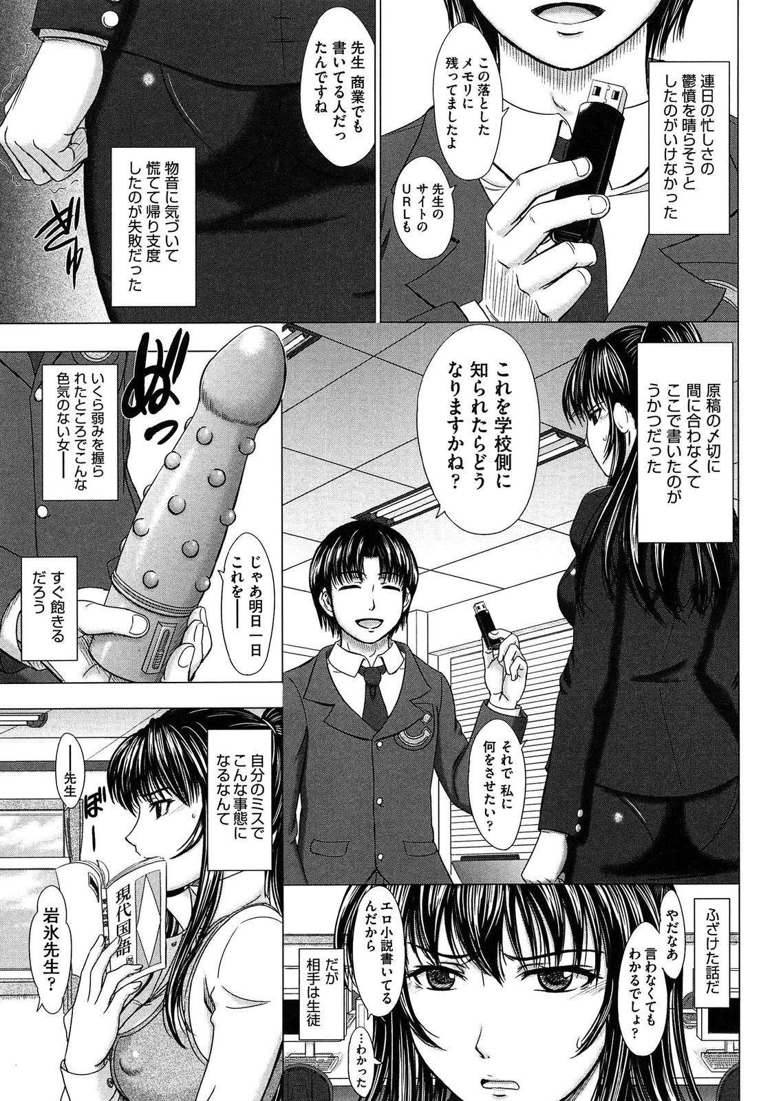 Houkago Kouhai Note   After School Mating Notes 88