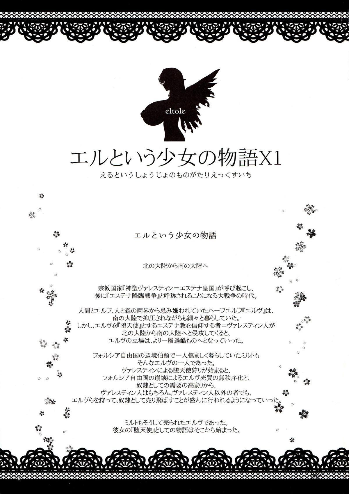 El toiu Shoujo no Monogatari X1 3