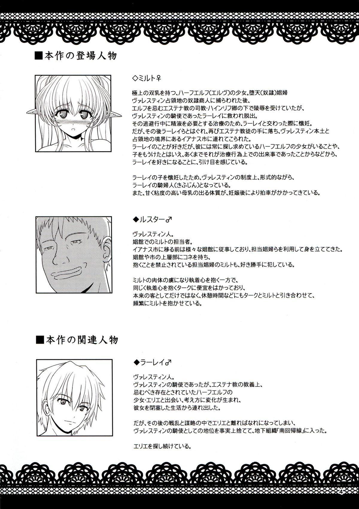El toiu Shoujo no Monogatari X1 4
