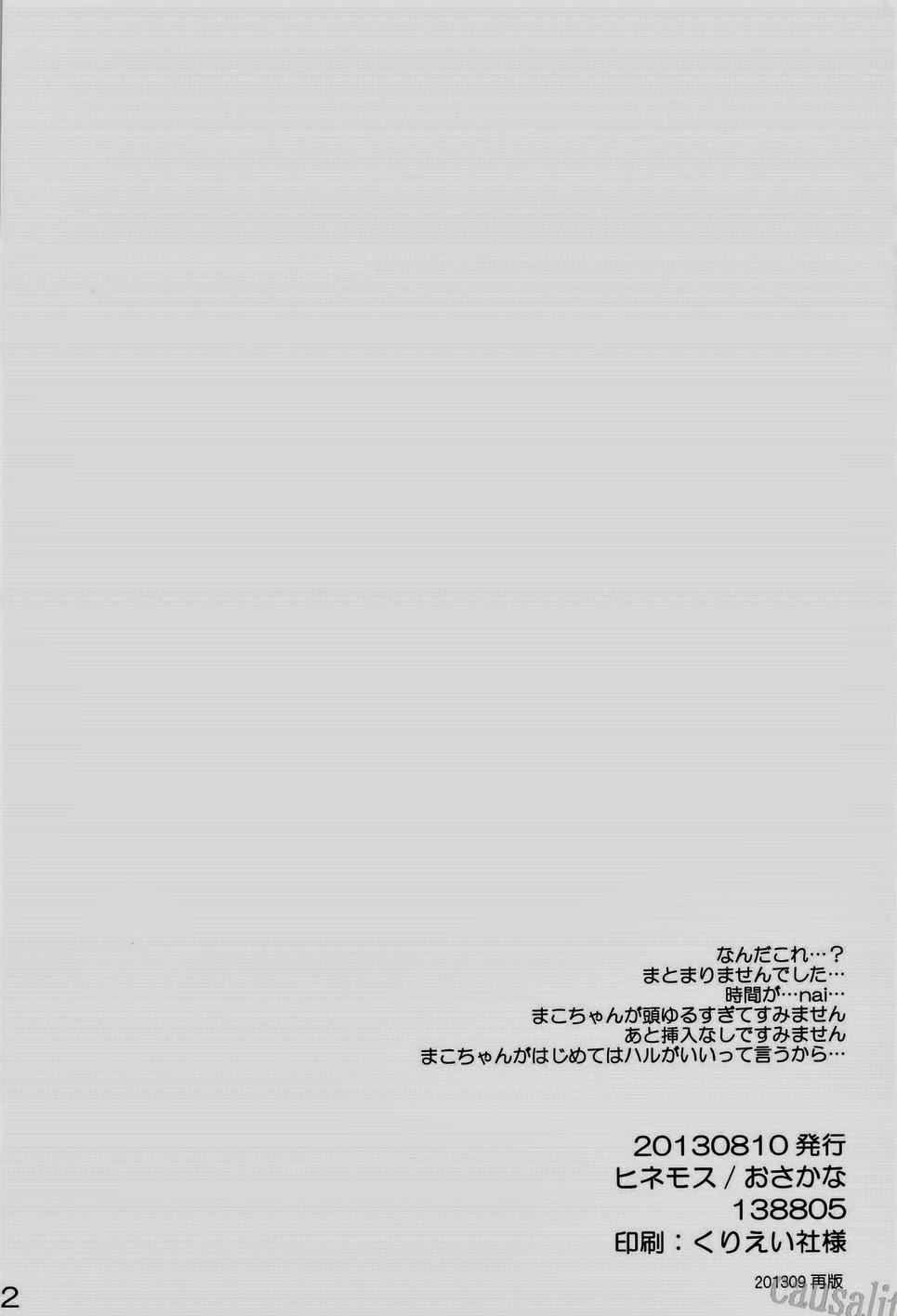 Ito mo Tayasuku Okonawareru Egetsunai Koui 21