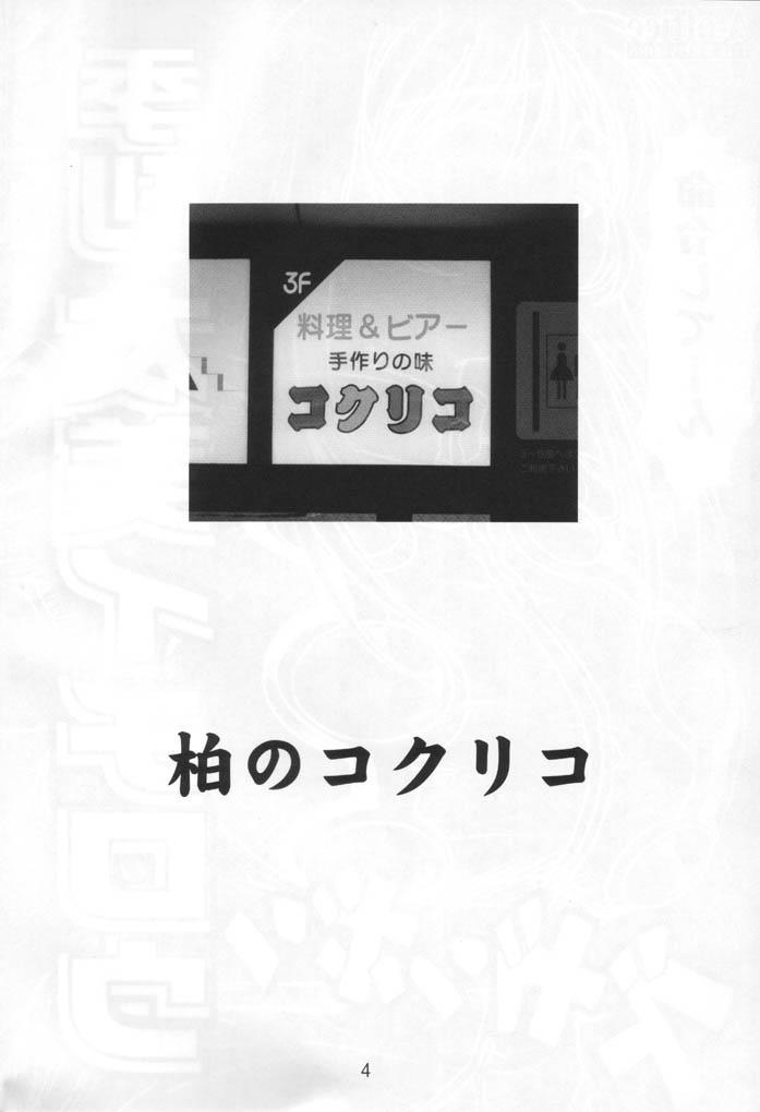 Kikan Yumi Ichirou Soukan Dai 2 Gou Natsu Aki Fuyu Gappeigou 2