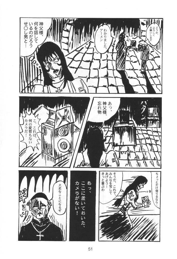 Kikan Yumi Ichirou Soukan Dai 2 Gou Natsu Aki Fuyu Gappeigou 48