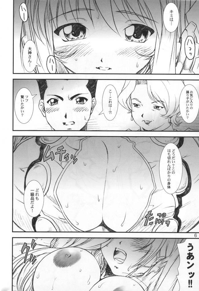 Kikan Yumi Ichirou Soukan Dai 2 Gou Natsu Aki Fuyu Gappeigou 4