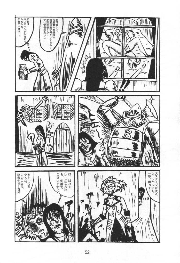 Kikan Yumi Ichirou Soukan Dai 2 Gou Natsu Aki Fuyu Gappeigou 49