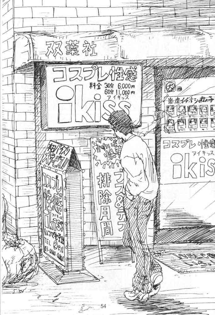 Kikan Yumi Ichirou Soukan Dai 2 Gou Natsu Aki Fuyu Gappeigou 51