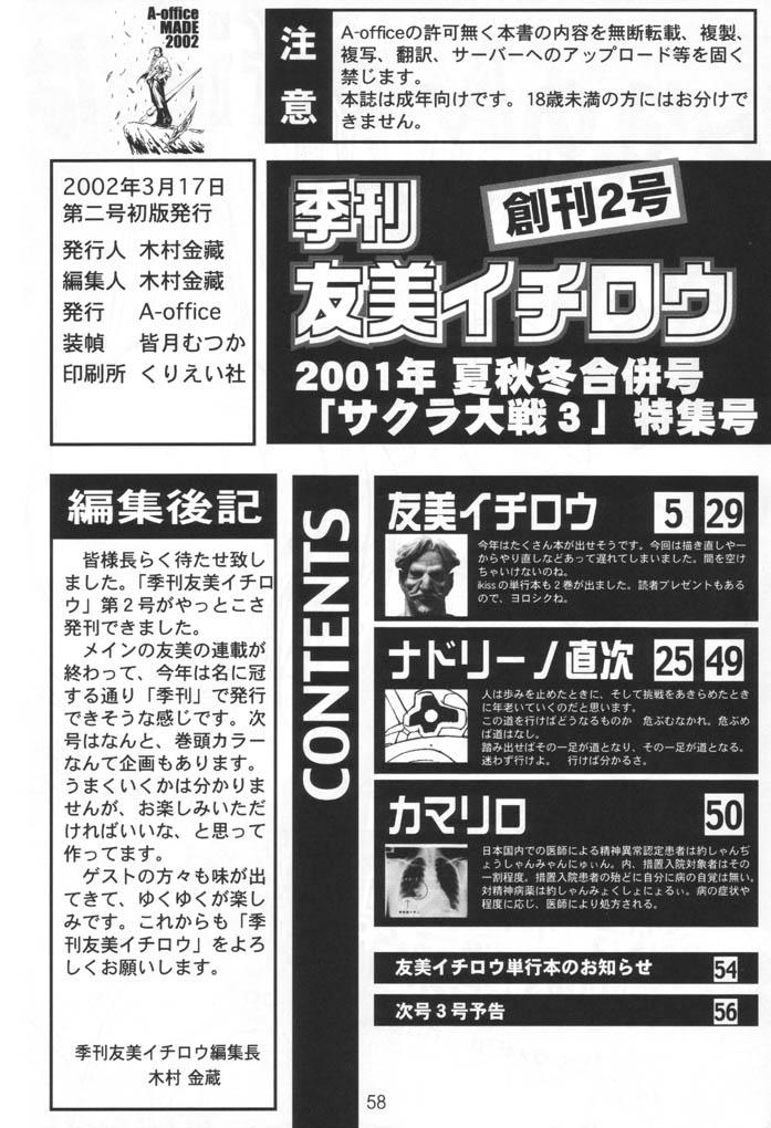Kikan Yumi Ichirou Soukan Dai 2 Gou Natsu Aki Fuyu Gappeigou 55