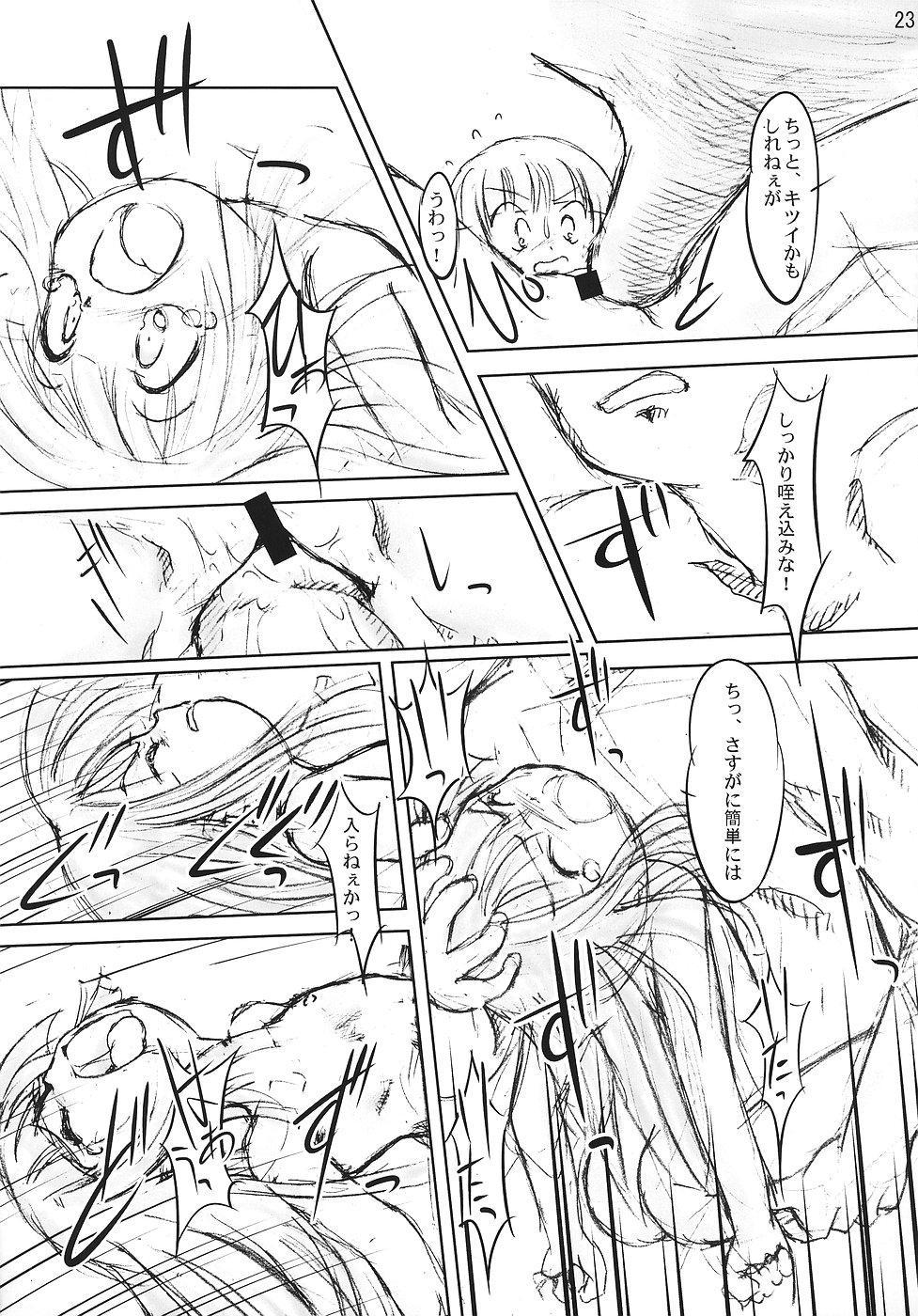 Higurashi no Koe, Ima wa Tae 21