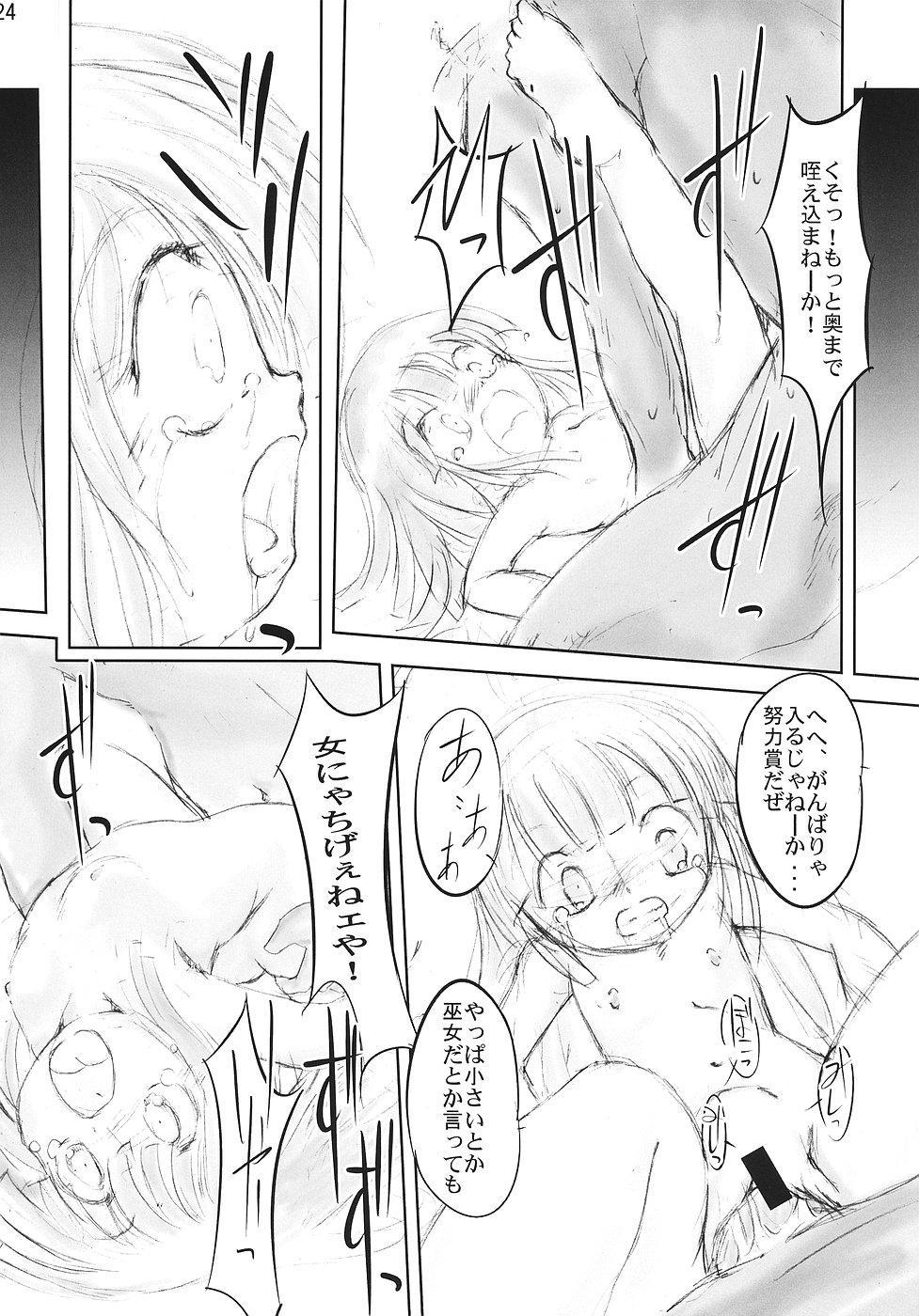 Higurashi no Koe, Ima wa Tae 22