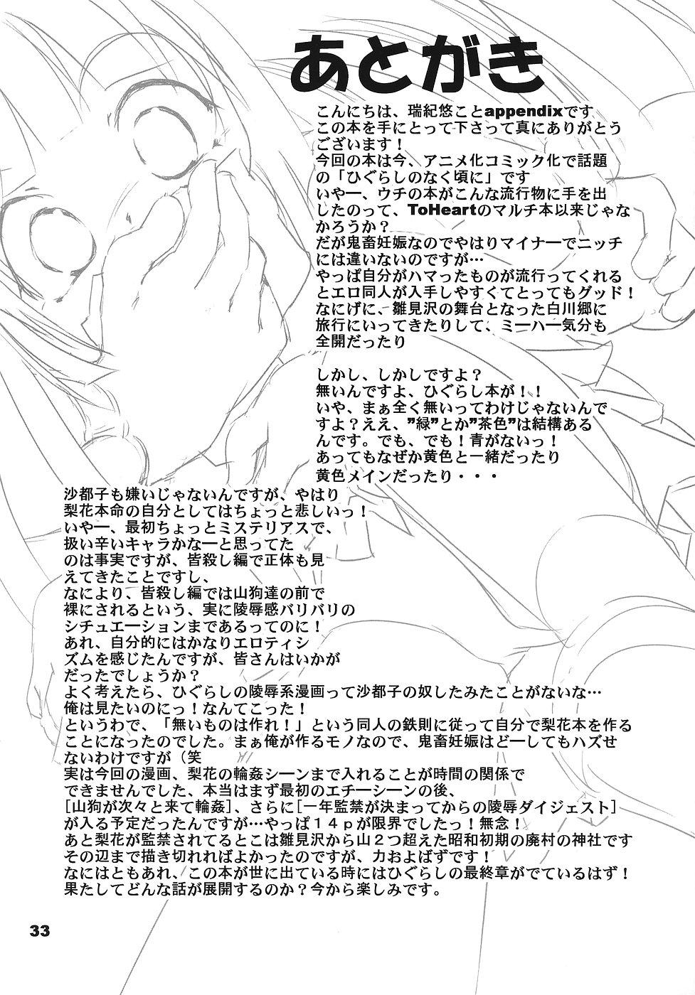 Higurashi no Koe, Ima wa Tae 31