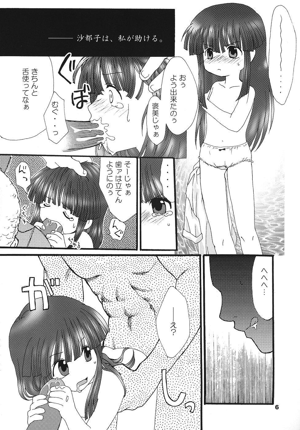 Higurashi no Koe, Ima wa Tae 4