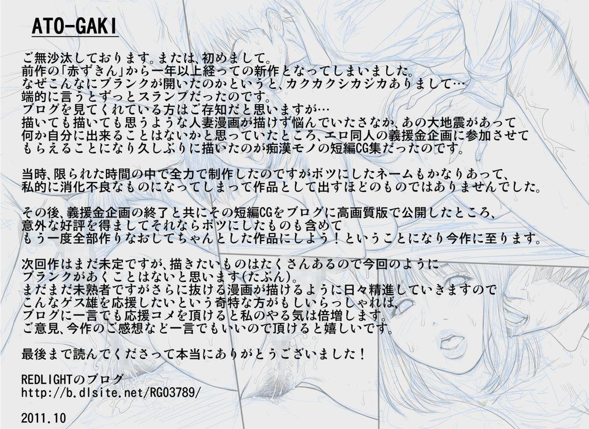 [REDLIGHT] Chikan Dame Zettai. Kanzenban | Stop It You Train-Molester - Complete Edition [English] {doujin-moe.us} 22