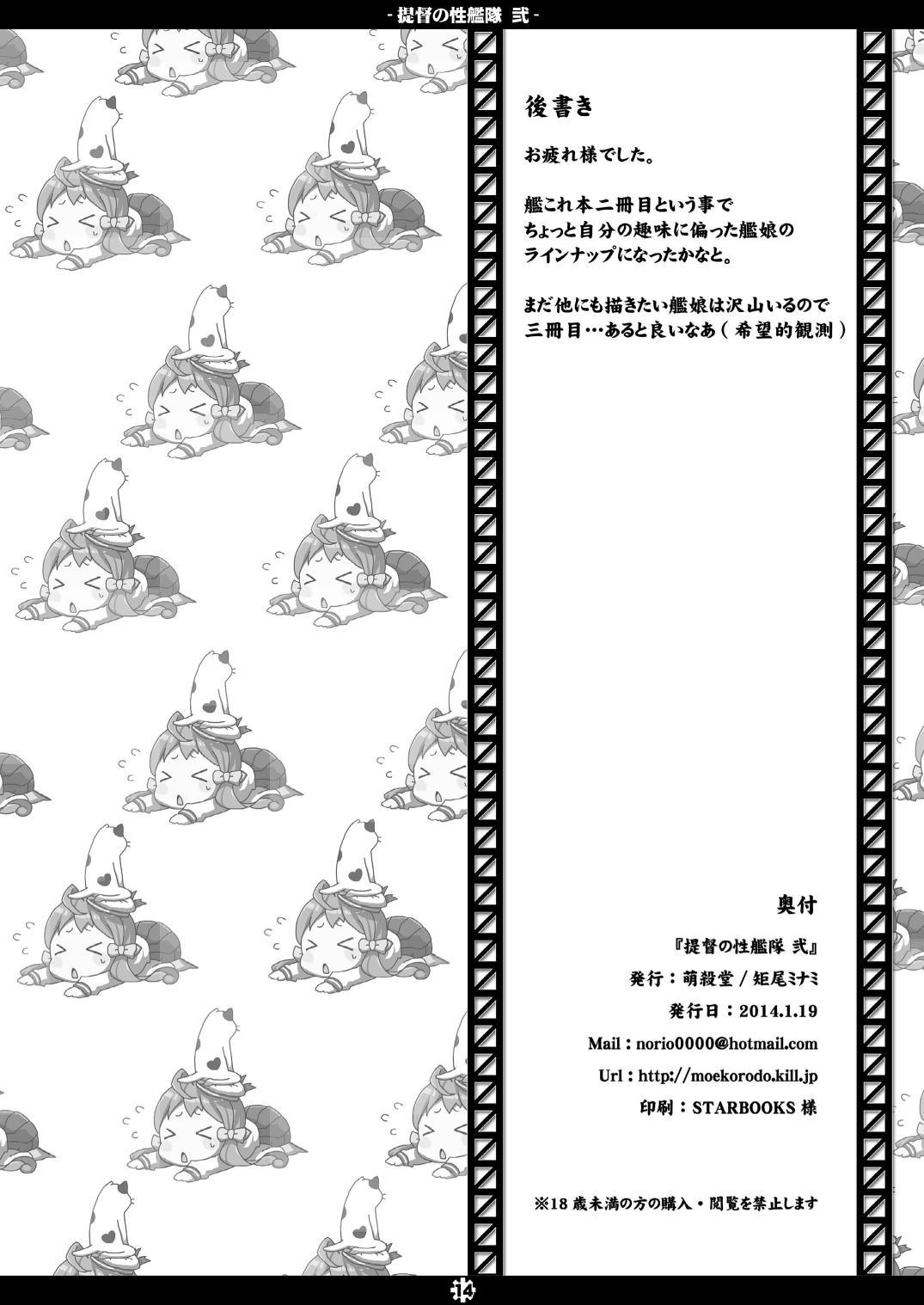 Teitoku no Sei Kantai Ni 12
