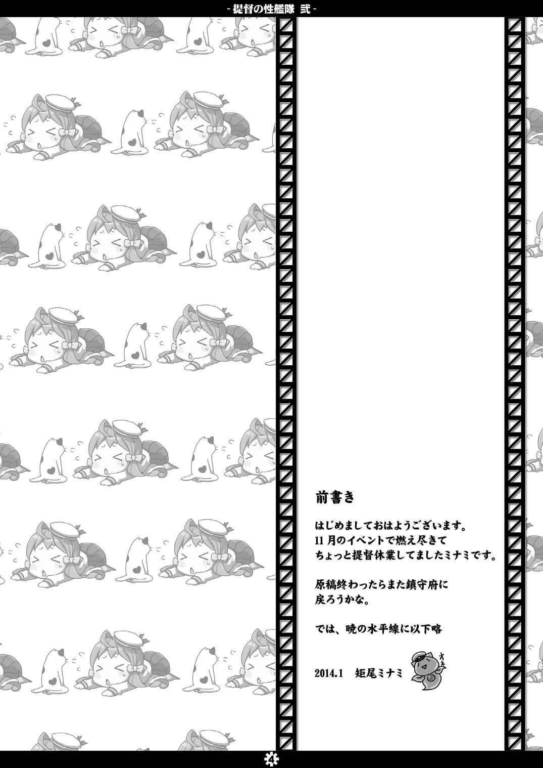Teitoku no Sei Kantai Ni 2