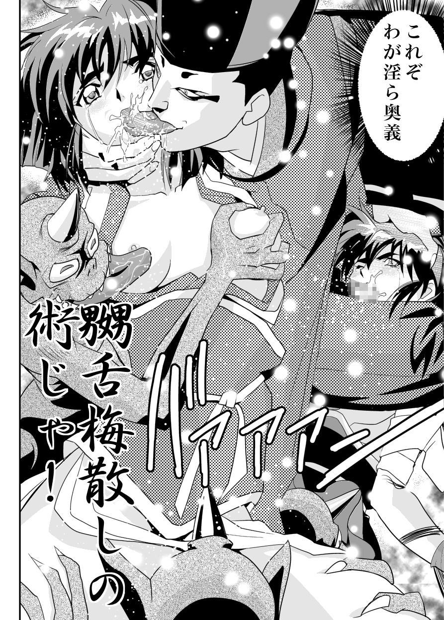 FallenXXangeL11 吻の巻 31