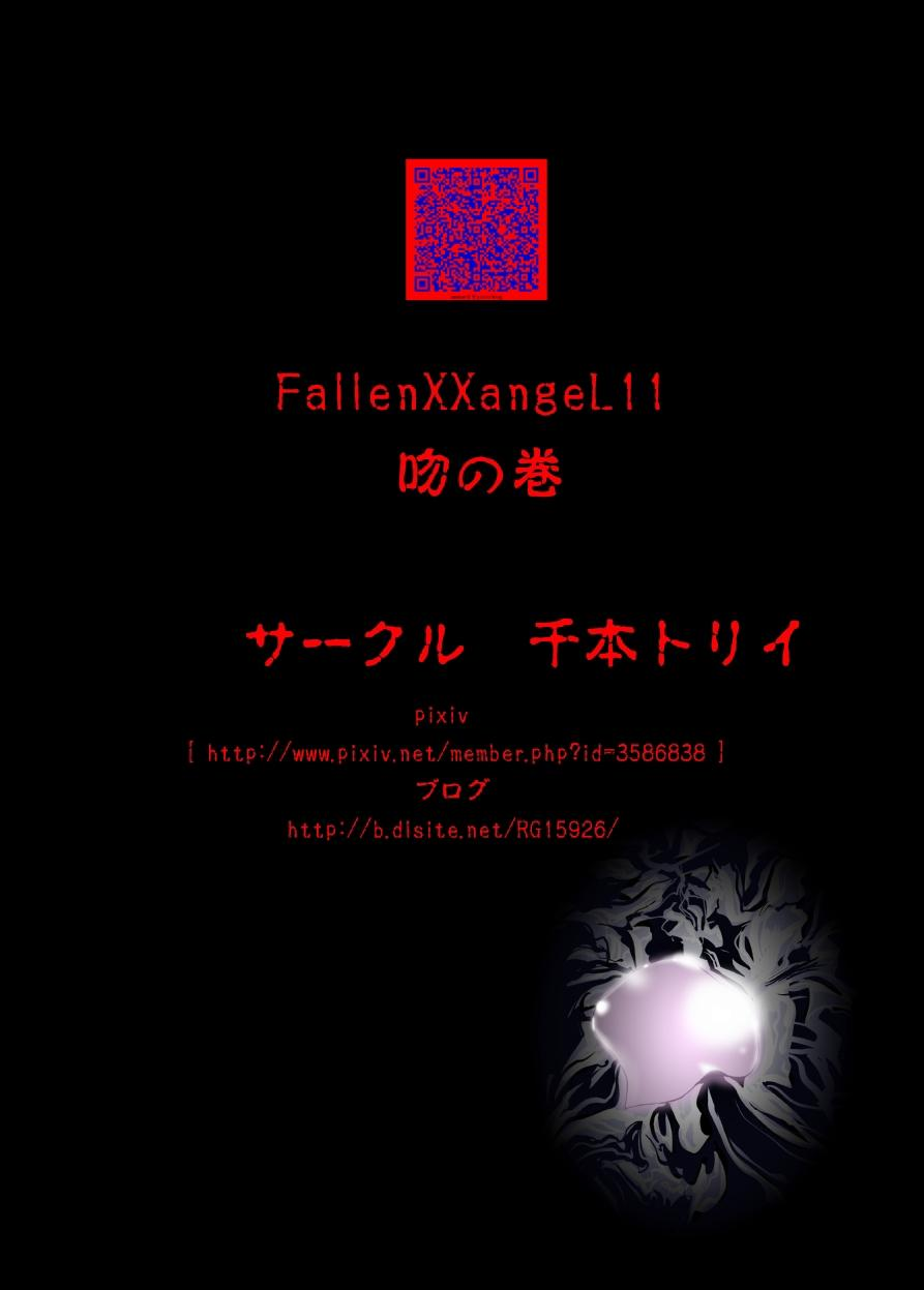 FallenXXangeL11 吻の巻 42