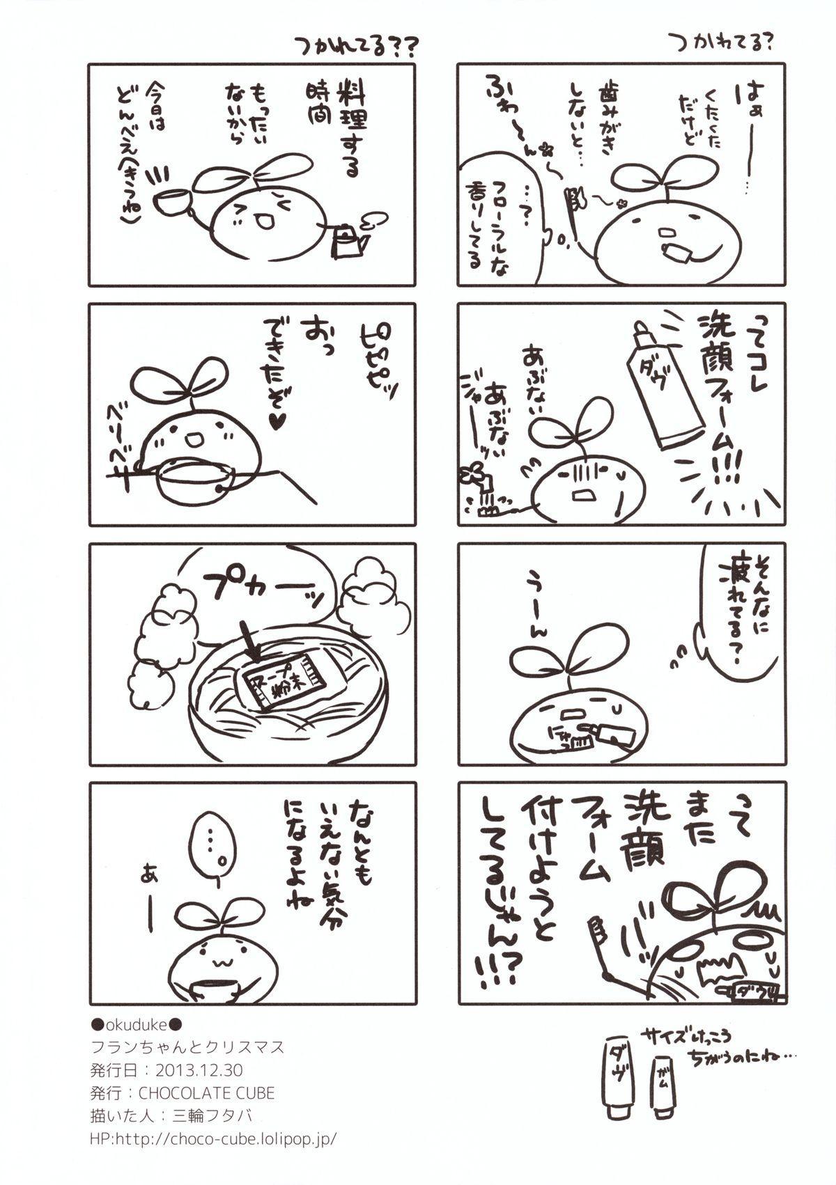 Flan-chan to Christmas 18