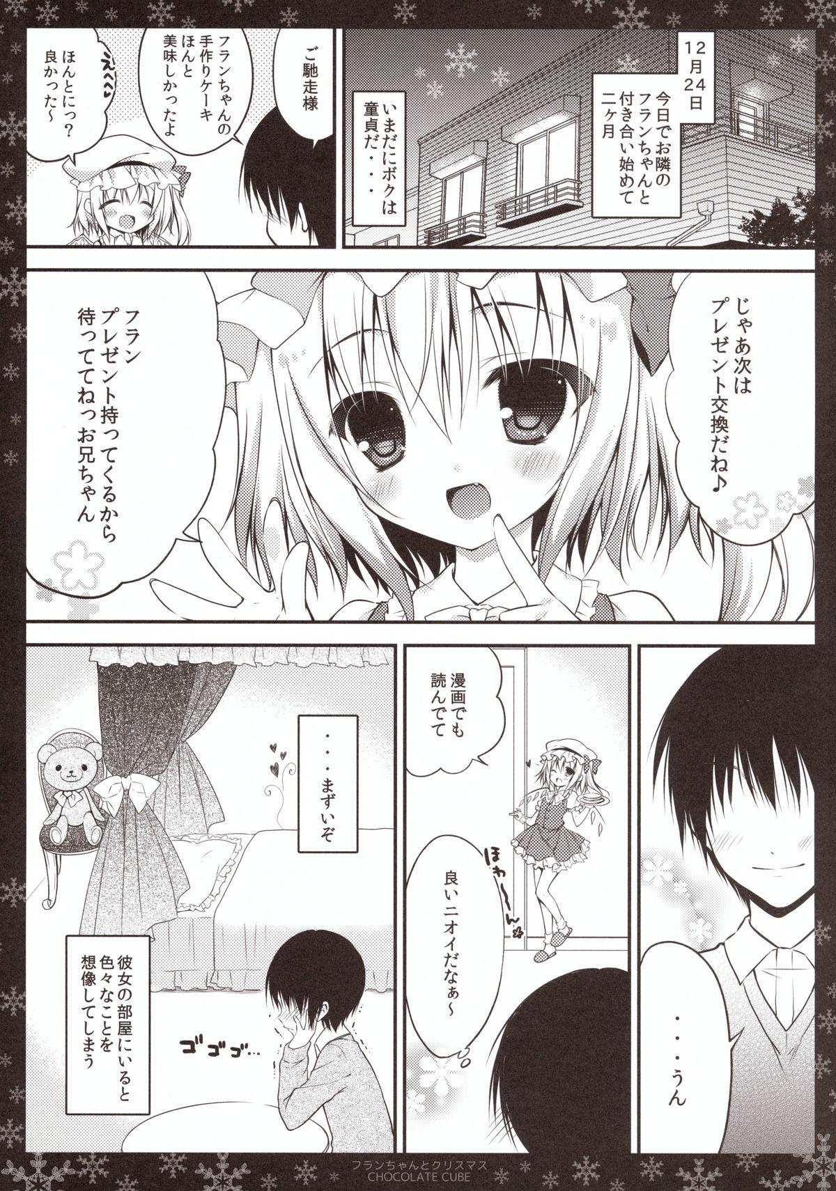 Flan-chan to Christmas 4