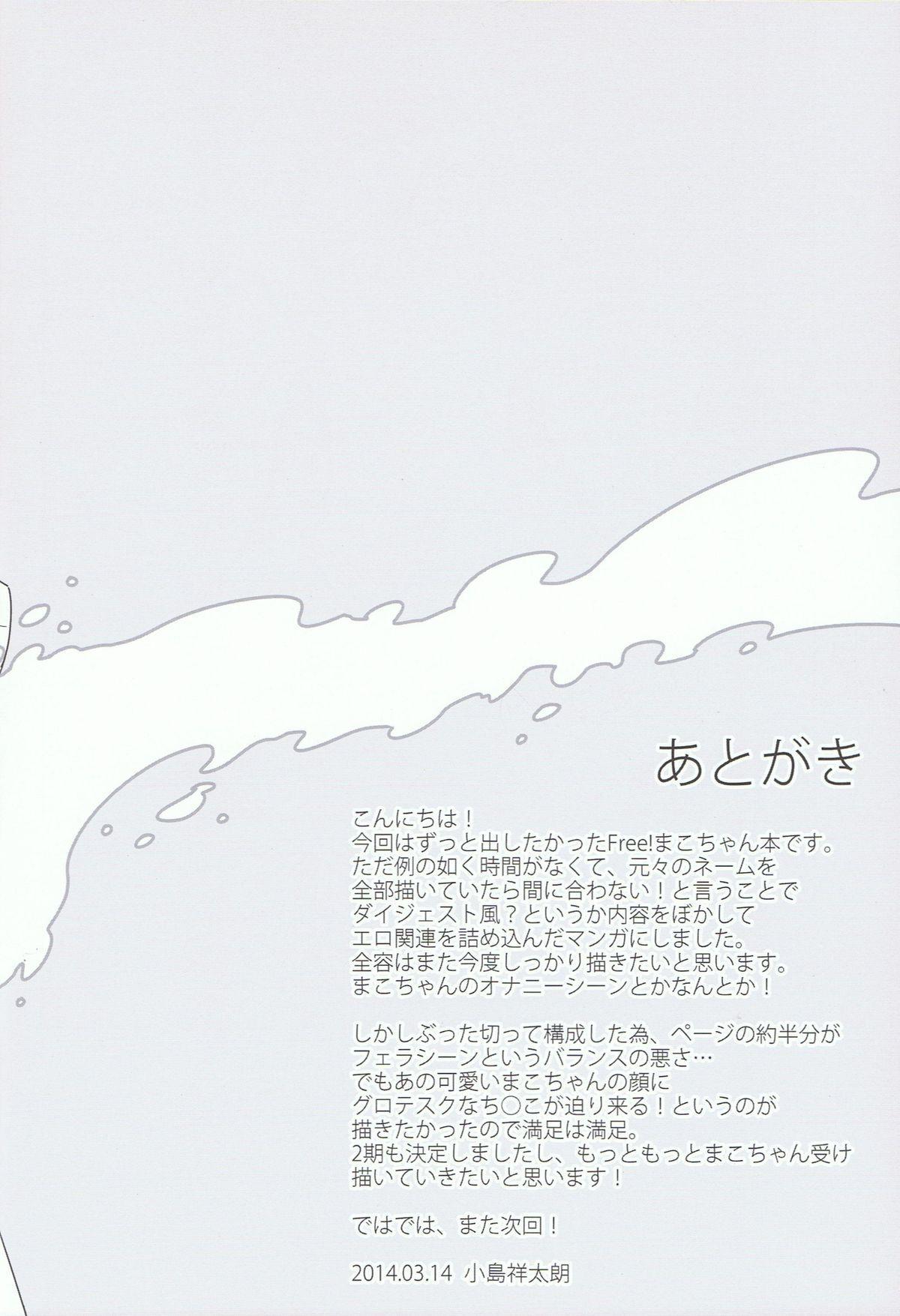 Mizu no Soko ni Yodomu 16