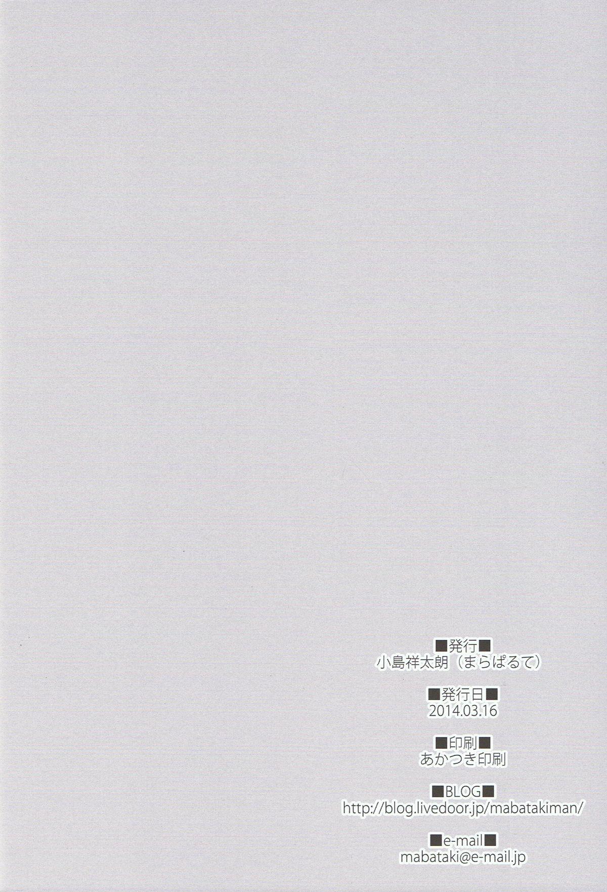 Mizu no Soko ni Yodomu 18