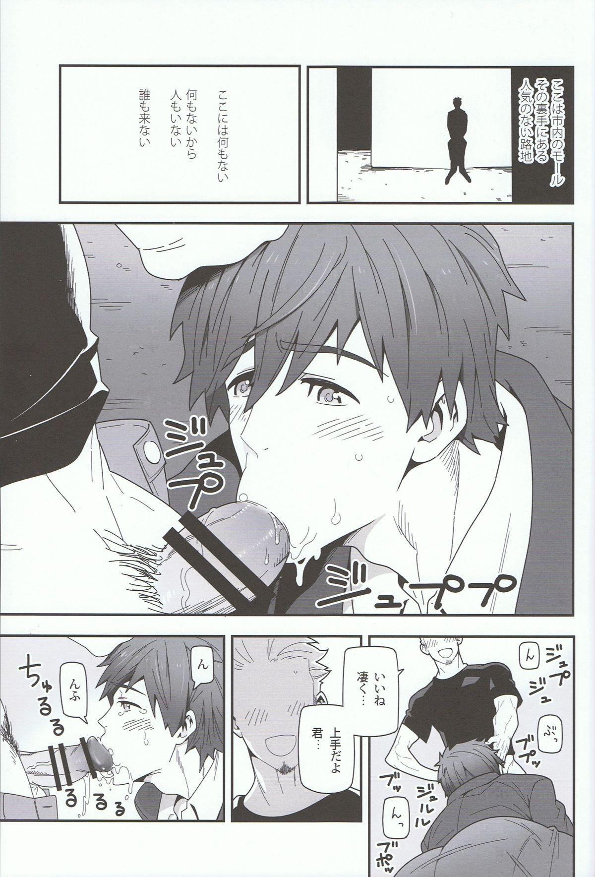 Mizu no Soko ni Yodomu 3