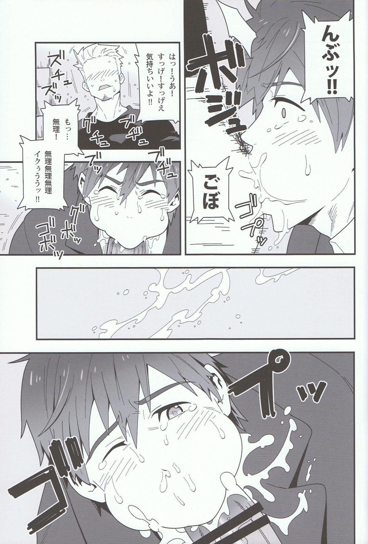Mizu no Soko ni Yodomu 5