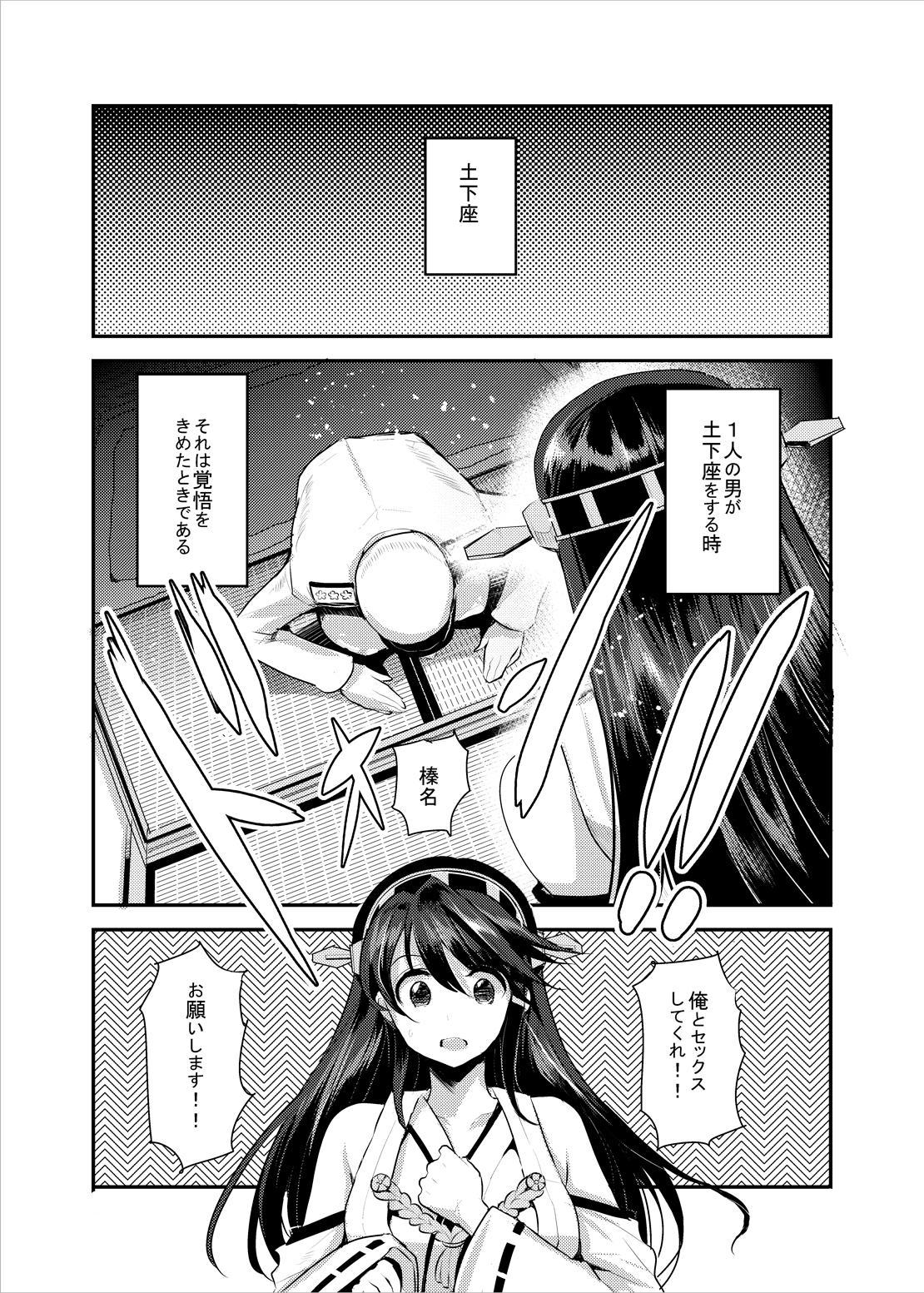Haruna ni Dogeza de Onegai Shitara Yarasete Kuremashita 3