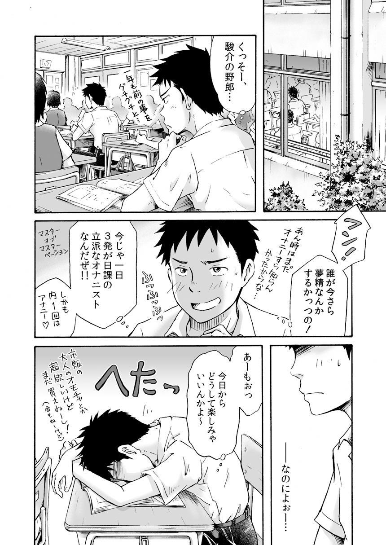 Susume! Zenryoku Mousou Shounen 〈Zenpen〉 9