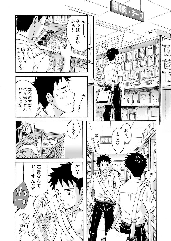 Susume! Zenryoku Mousou Shounen 〈Zenpen〉 13