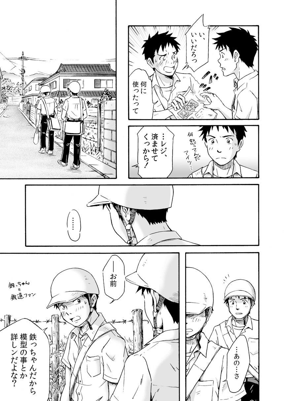 Susume! Zenryoku Mousou Shounen 〈Zenpen〉 14