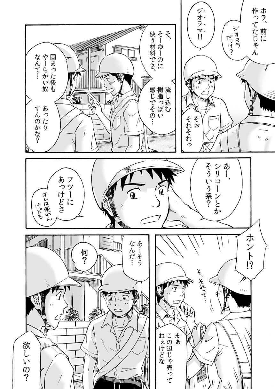 Susume! Zenryoku Mousou Shounen 〈Zenpen〉 15